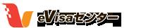 eVisaセンターロゴ